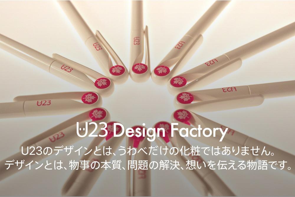 u23designfactory-hero.jpg